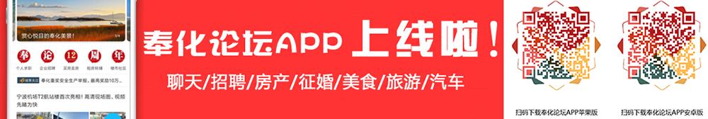 奉化论坛5.0版APP正式上线啦!