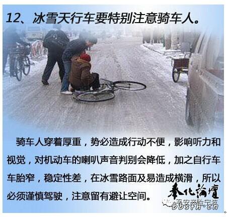 平安产险温馨提醒各位车主 冬季安全行车小知识图片